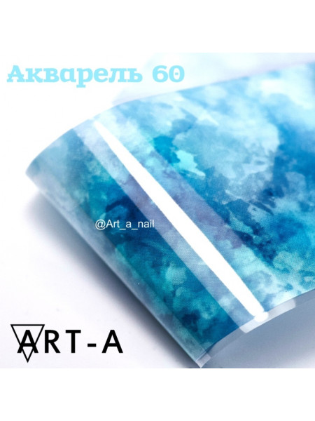 Фольга Акварель №60
